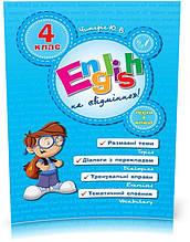 4 клас. English Topics — English на «відмінно»! ( Чіміріс Ю. В.), Видавництво УЛА
