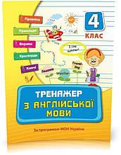 4 клас | Тренажер з англійської мови | Вакуленко Н.Л.