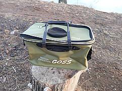 Сумка для Рыбы замеса и прикормки Goss 45  см