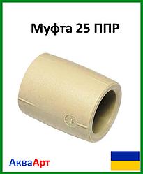 Муфта соединительная 25 ППР