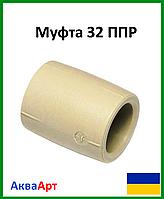 Муфта соединительная 32 ППР