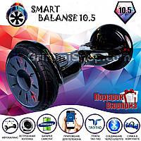 Гироскутер SMART BALANCE 10 5 дюймов PREMIUM PRO Цветная Молния Гироборд смарт баланс 10 5 дюйма