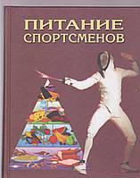 Питание спортсменов Кристин А.Розенблюм