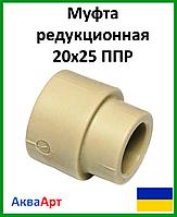 Муфта редукционная 20х25 ППР