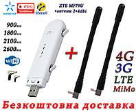 Мобильный модем 4G-LTE/3G WiFi Роутер ZTE MF79u + 2 антенны 4G(LTE) по 4 db