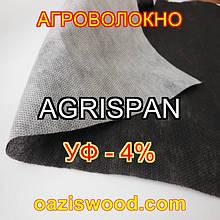 Агроволокно чорне-біле 1.07х50 UV-P 4% AGRISPAN-АГРИСПАН Польська якість за доступною ціною.