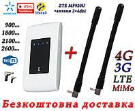 Мобильный модем 4G-LTE/3G WiFi Роутер ZTE MF920u + 2 антенны 4G(LTE) по 4 db