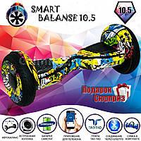 Гироскутер Smart Balance 10 5 дюймов Граффити Гироскутер Гироборд Смарт Баланс для детей и взрослых