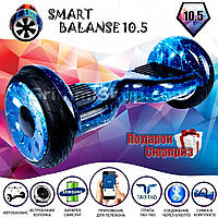 Гироскутер Звездное Небо Smart Balance 10 5 Premium Голубой космос Гироборд гироскутер Смарт баланс 10.5