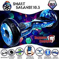 Гироскутер SMART BALANCE 10 5 дюймов PREMIUM PRO Звездное Небо Гироборд смарт баланс 10 5 дюйма
