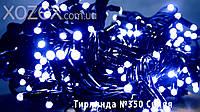 """УЛИЧНАЯ LED гирлянда 600 ламп""""Световой занавес""""Синяя чёрный провод №350"""