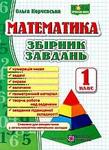 Збірник завдань Математика 1 клас НУШ О. Корчевська Підручники і посібники