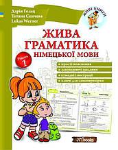 Жива граматика німецької мови Рівень 1 Гольц Д. Сенчева Т. Werner L. New Time