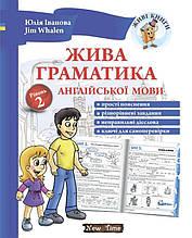 Жива граматика англійської мови Рівень 2 Іванова Ю. Whalen J. New Time
