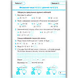 Тестові роботи Математика 3 клас Авт: Козак М. Вид: Підручники і Посібники, фото 3