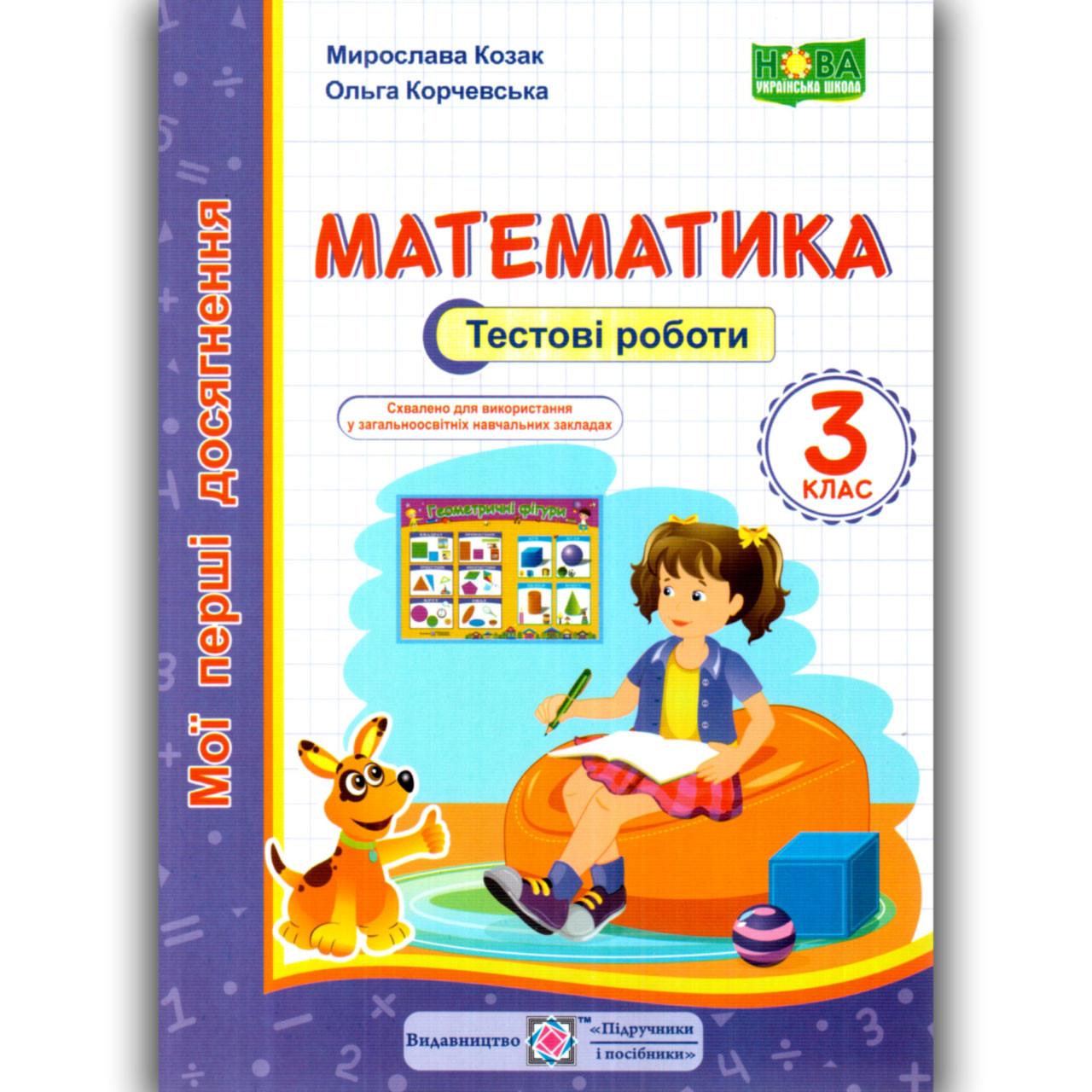 Тестові роботи Математика 3 клас Авт: Козак М. Вид: Підручники і Посібники