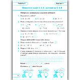 Тестові роботи Математика 3 клас Авт: Козак М. Вид: Підручники і Посібники, фото 2