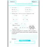 Індивідуальні роботи Математика 3 клас Авт: Козак М. Вид: Підручники і Посібники, фото 3