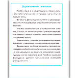 Індивідуальні роботи Математика 3 клас Авт: Козак М. Вид: Підручники і Посібники, фото 2