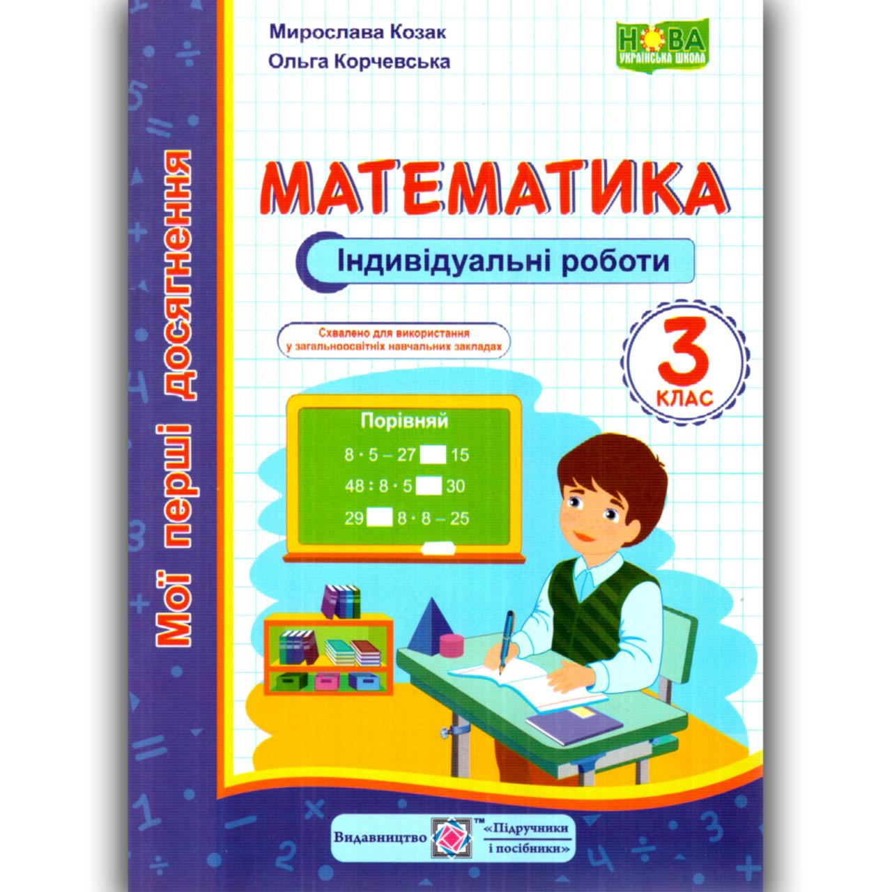 Індивідуальні роботи Математика 3 клас Авт: Козак М. Вид: Підручники і Посібники