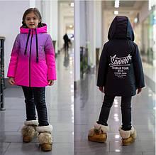 Демисезонная двксторонняя удлиненная куртка для девочек