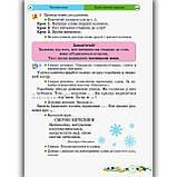 Підручник Українська мова та читання 2 клас Частина 2 Авт: Сапун Г. Вид: Підручники і Посібники, фото 4