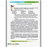 Підручник Українська мова та читання 2 клас Частина 2 Авт: Сапун Г. Вид: Підручники і Посібники, фото 5