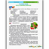 Підручник Українська мова та читання 2 клас Частина 2 Авт: Сапун Г. Вид: Підручники і Посібники, фото 2