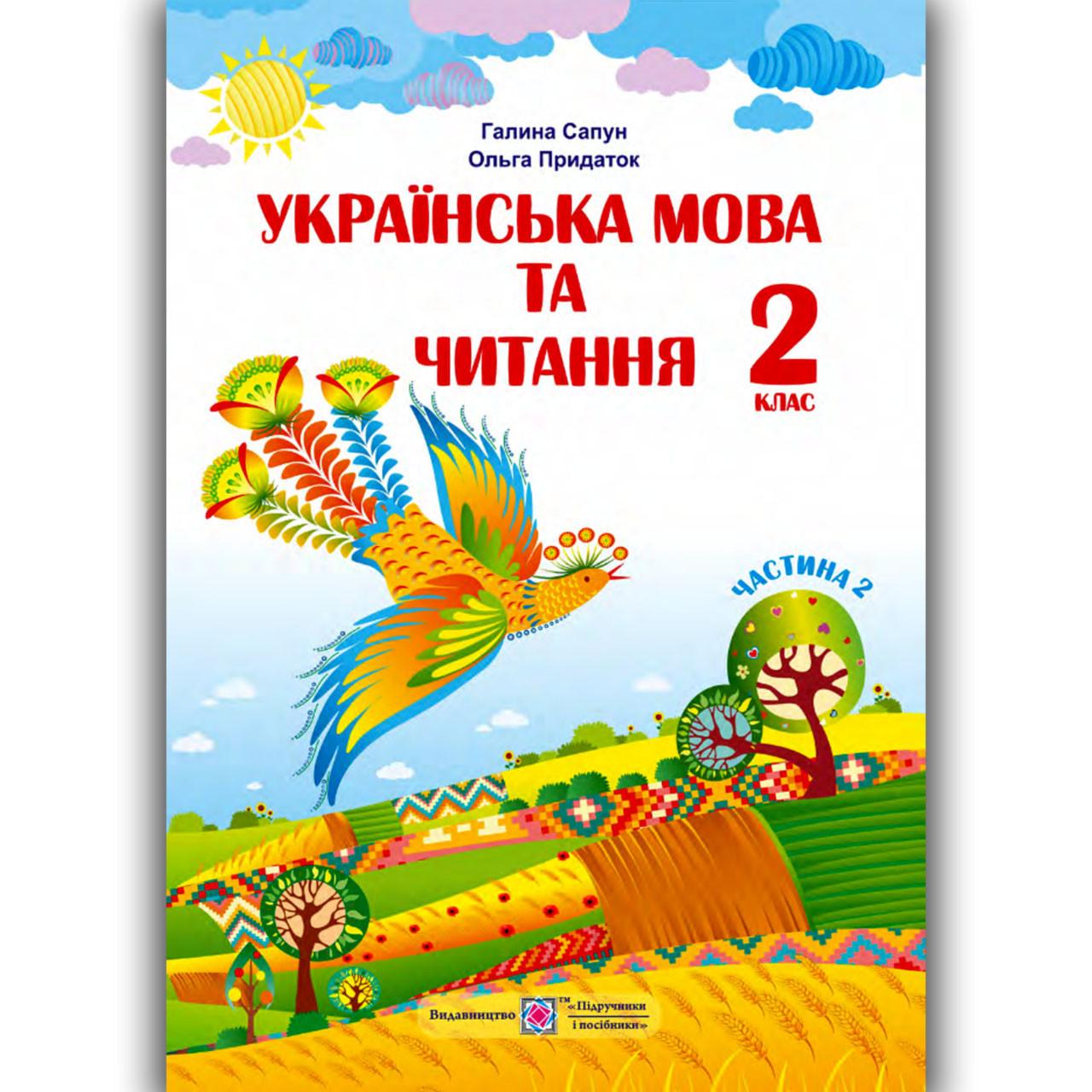Підручник Українська мова та читання 2 клас Частина 2 Авт: Сапун Г. Вид: Підручники і Посібники