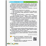 Підручник Українська мова та читання 2 клас Частина 2 Авт: Сапун Г. Вид: Підручники і Посібники, фото 3