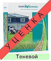 Газонна трава EuroGrass Shade - 2,5 кг (тіньовий) - УЦІНКА