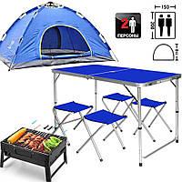 Стол для пикника складной и 4 стула в чемодане Easy Campi+Мангал+Палатка 2х местная Синяя стол для пикника