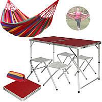Стол раскладной для пикника и 4 стула в чемодане Easy Campi+Гамак мексиканский