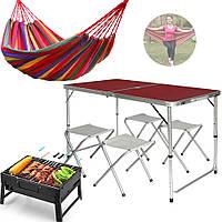 Стол Раскладной для пикника Туристический и 4 стула в чемодане Easy Campi+Гамак мексиканский+Мангал