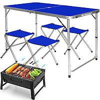 Стол раскладной для пикника со стульями в чемодане складной стол и 4 стула Easy Campi+Мангал стол для пикника