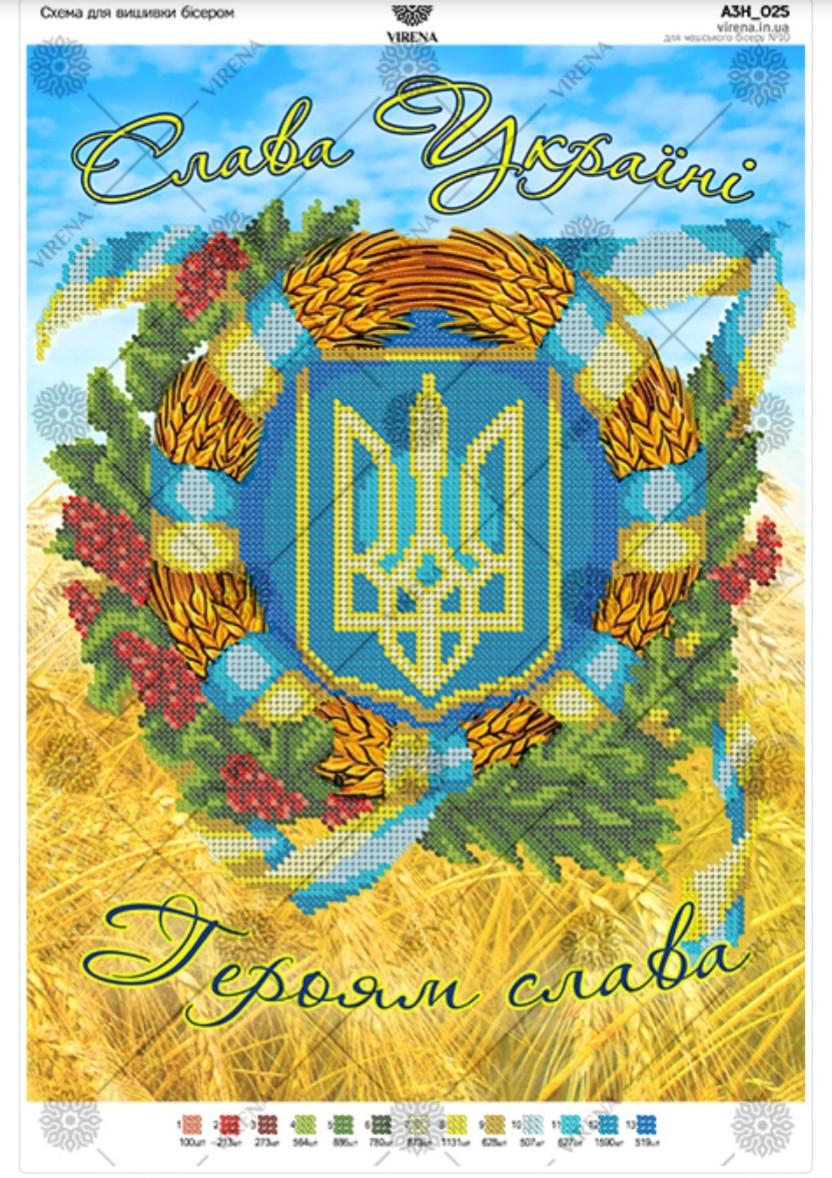 А3Н_025 . Схема для вишивки бісером Слава Україні
