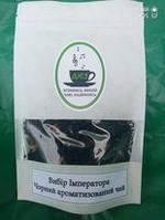 Чай чорний байховий середньолистовий ароматизований Вибір Імператора. Фасований