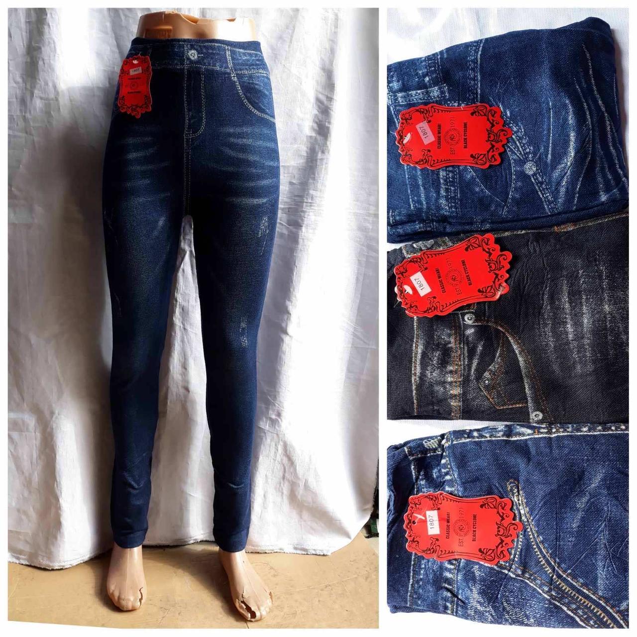 Лосіни жіночі під джинс. Відмінна якість!!! Топ продажу!!!