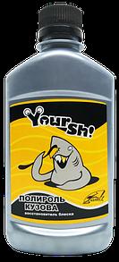 Полироль кузова «Восстановитель блеска» YourSh