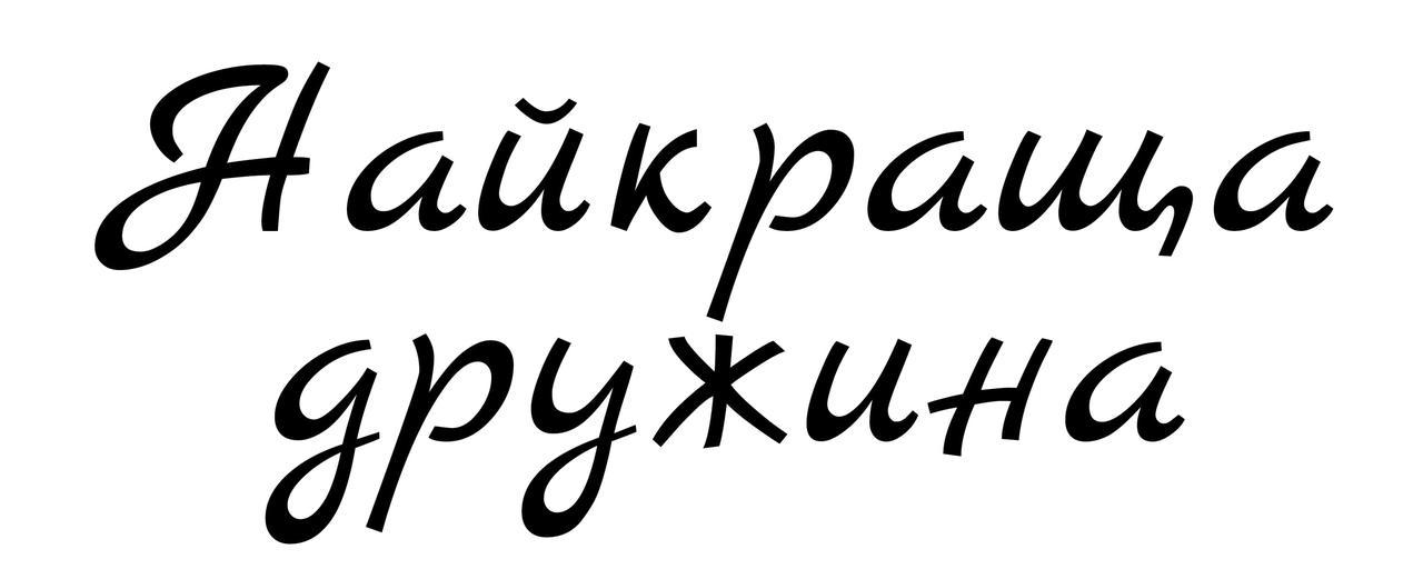 """Наклейка Найкраща дружина(2) чорна 25х10 см (18"""")"""