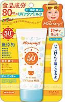 Солнцезащитное молочко. KissMe UV Mammy Milk SPF 50+