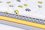 """Набор хлопковых тканей 40*40 см из 4 шт """"Жёлтые мини машинки и горошек на сером"""" №218, фото 2"""