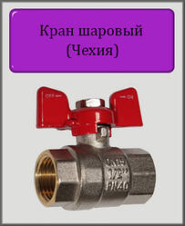 """Кран кульовий (метелик) 3/4"""" ВВ (Чехія)"""