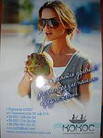 """Туристическое агенство """"Кокос"""". Туры по всему миру"""