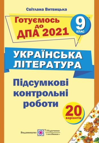 Українська література. Підсумкові контрольні роботи. 9 клас. ДПА 2021