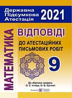 Математика. Відповіді до письмових атестаційних робіт. 9 клас. ДПА 2021