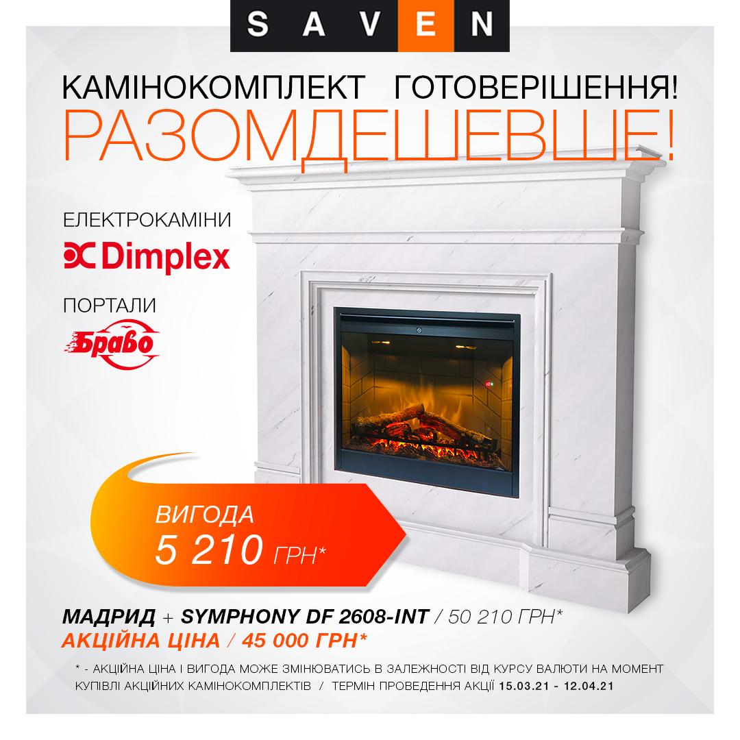 Електрокамін (вогнище) Dimplex Symphony DF2608-INT