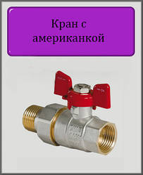"""Кран кульовий з американкою 1"""" прямий (Red) Чехія"""