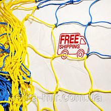 Сітка для футзалу, гандболу «ЕЛІТ» жовто-синя (комплект з 2 шт.)