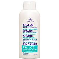 Восстанавливающий кондиционер для поврежденных волос Kallos Professional Keratin Калос кератин кашемира, 1 л